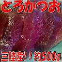 ◆三陸産◆トロカツオ約500g【05P28Sep16】【05P01Oct16】