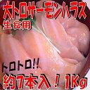 鬼大トロサーモン◆刺身用◆ハラス(1kg)【05P03Dec16】