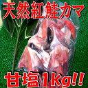 ◆最高級天然◆甘塩紅カマ肉1kg【05P03Dec16】