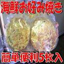◆海鮮お好み焼き◆5枚入【05P03Dec16】
