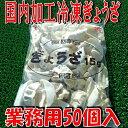 ◆国内加工冷凍ぎょうざ◆業務用750g(50入)【05P28Sep16】【05P01Oct16】