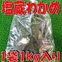 ◆国内加工塩蔵わかめ(1kg)◆【05P28Sep16】【05P01Oct16】
