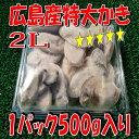 ◆小パック◆広島県産の鮮度抜群冷凍かき500g2Lサイズ【05P28Sep16】【05P01Oct16】