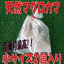 ◆小サイズ2個◆マグロカマ肉脂たっぷり【05P03Dec16】