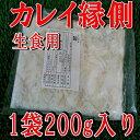 ◆バラ売り◆訳あり刺身用カレイエンガワ切落し200g×1袋【05P03Dec16】