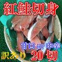 ◆訳あり◆紅鮭切身20切入(中辛)【05P03Dec16】