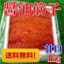 ◆訳あり◆送料無料◆醤油漬けすじこ(紅子)1kg【05P03Dec16】