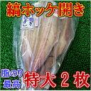 海產, 海產加工食品 - ◆特大縞ホッケ◆2尾袋入◆脂のり最高【05P03Dec16】