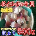 ◆訳あり◆ボイルホッキ貝生食用約500g【05P03Dec16】
