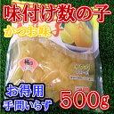 ◆訳あり◆大人気◆お徳用味付け数の子500g【05P03De...