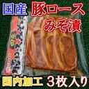 ◆国産◆豚ロースみそ漬(3枚)【05P03Dec16】