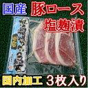 ◆国産◆豚ロース塩麹漬(3枚)【05P03Dec16】