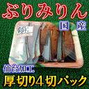仙台加工◆国産厚切ブリ◆みりん漬(4切)【05P03Dec1...