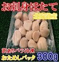 ◆小パック◆訳あり北海道産お刺身用ホタテ貝柱300g【05P03Dec16】