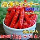 ◆国内加工◆業務用マルハニチロ切目入りウインナー(1kg)【05P03Dec16】