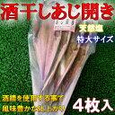 ◆特大アジ開き一夜干4尾入◆袋売り【05P03Dec16】