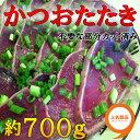 ◆鮮度バツグン◆かつおのたたき約700g【05P03Dec16】