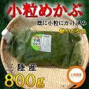 ◆業務用◆三陸産◆こだわりの小粒めかぶ800g【05P03Dec16】