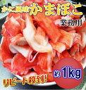 ◆業務用◆かに風味かまぼこ1kg【05P03Dec16】