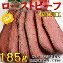 伊藤ハム国内加工業務用◆ローストビーフブロック◆(185