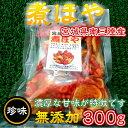 ◆南三陸町高級珍味◆無添加煮ホヤ300g【05P03Dec16】