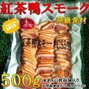 ◆紅茶鴨スモークスライス◆500g【05P03Dec16】