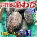 ◆お刺身用◆殻付あわび大サイズ(7個セット)【05P03Dec16】