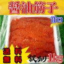 ◆訳あり◆送料無料◆醤油漬けすじこ(紅子)1kg【05P03...