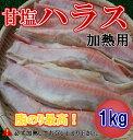 ◆北海道産◆天然甘塩ハラス(1kg)【05P09Jul16】...