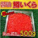 ◆醤油マスいくら◆大満足500g【05P03Dec16】