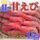 ◆甘エビ特大4L◆お刺身用1kgプリプリ【05P03Dec16】