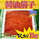 ◆訳あり◆醤油漬けすじこ(紅子)1kg【05P03Dec16...