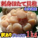 ◆訳あり◆北海道産◆お刺身用ホタテ貝柱1kg【05P03Dec16】...