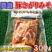◆国産豚肉◆さがり味噌(300g)【05P03Dec16】