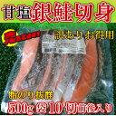 ◆訳あり◆お徳用甘塩ギン鮭切身(500g)【05P03Dec...