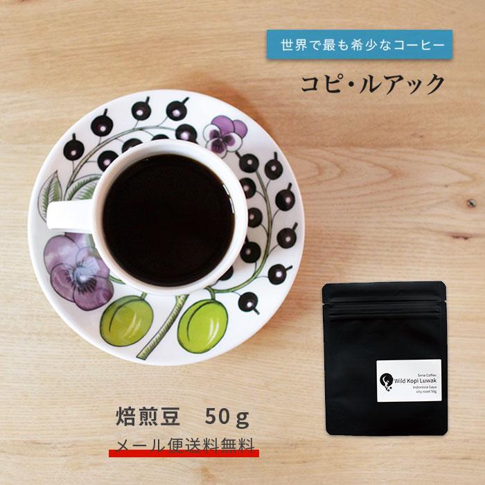 《幻のコーヒー》コピ・ルアック コピルアク 50g 豆 中深煎り メール便送料無料 代引き不可