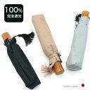 日傘 完全遮光 折りたたみ 日本製 国産 軽量 遮光率100% 1級遮光 UVカ