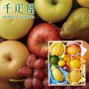 京橋千疋屋 果物詰合せ(季節の果物、5~7種類程) 【クール便(冷蔵)】