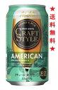 craftstyle-americ35a