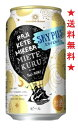 【2019年6月11日限定発売】【送料無料】サッポロ Innovative Brewer SKY PILS(イノベーティブブリュワー スカイピルス)350mlx1ケース..