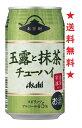 【送料無料】アサヒ お茶酎 玉露と抹茶チューハイ 340mlx1ケース(24本)