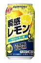 【リニューアル発売 順次切替】サントリー−196゜Cストロングゼロ〈瞬感レモン〉350mlx6本