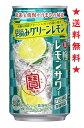 【送料無料】寶「極上レモンサワー」早摘みグリーンレモン 350mlx1ケース(24本)