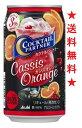 【送料無料】アサヒ カクテルパートナーカシスオレンジ 350ml 1ケース(24本)