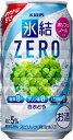 【2018年8月28日新発売】キリン氷結ZERO 白ぶどう 350mlx12本