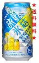 【送料無料】キリン 旅する氷結 マンマレモンチーノ 350mlx1ケース(24本)