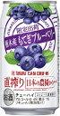【2017年6月20日限定発売】タカラCANチューハイ直搾り日本の農園から 栃木産もてぎブルーベリー350mlx1ケース(24本)