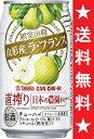 【2017年2月14日限定発売】【送料無料】タカラCANチューハイ直搾り日本の農園から山形産ラフランス 350mlx1ケース(24本)