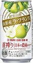 【2017年2月14日限定発売】タカラCANチューハイ直搾り日本の農園から山形産ラフランス 350mlx1ケース(24本)