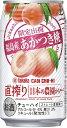 【2017年6月20日限定発売】タカラCANチューハイ直搾り日本の農園から 福島産あかつき桃350mlx1ケース(24本)
